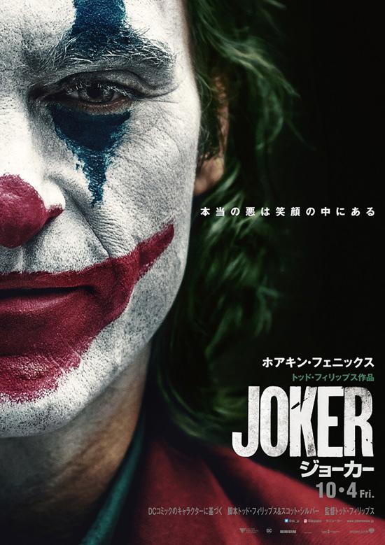 ジョーカー【R15+】