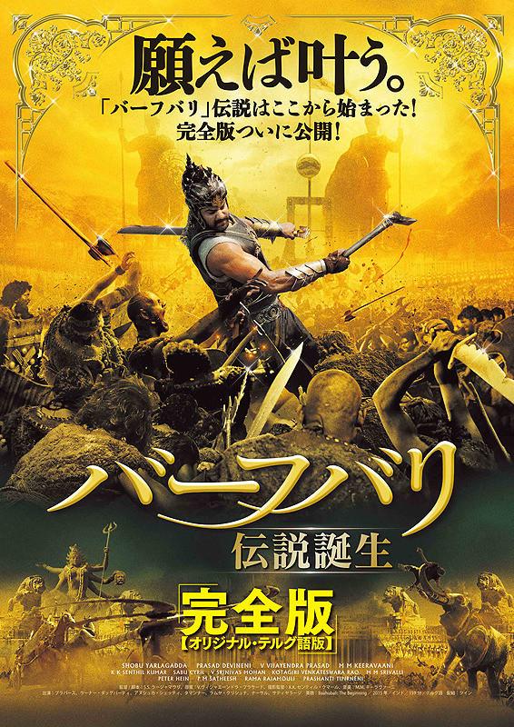 【再上映】バーフバリ 王の凱旋 完全版