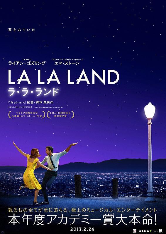 【再上映】ラ・ラ・ランド