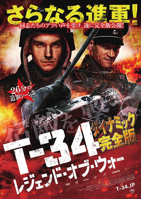 【再上映】T-34 レジェンド・オブ・ウォー ダイナミック完全版