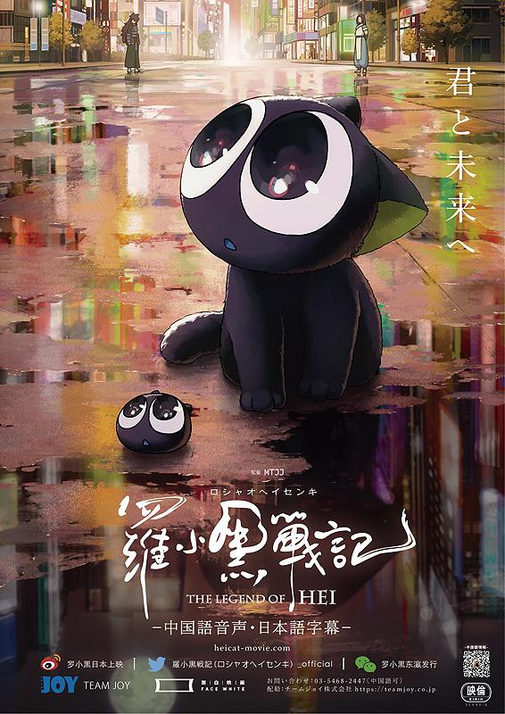 映画 羅小黒戦記 ロシャオヘイセンキ
