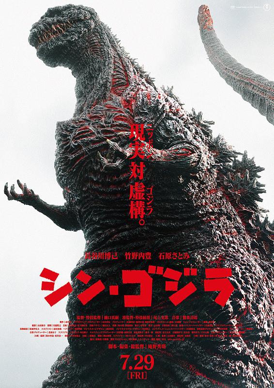 【再上映】シン・ゴジラ