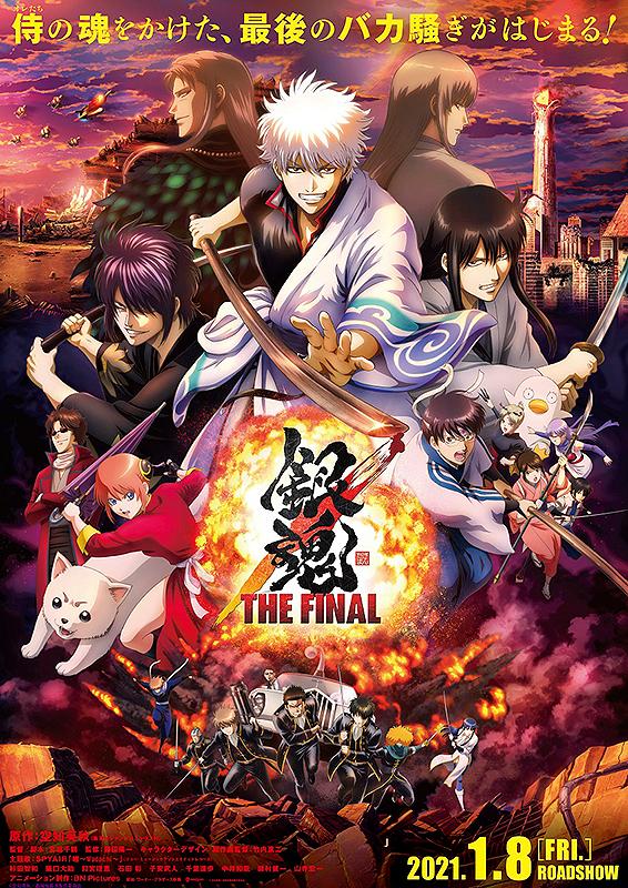 銀魂 THE FINAL(PG12)